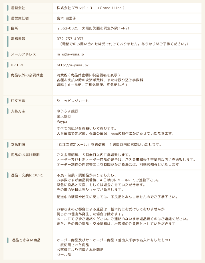 tokuteishou-new