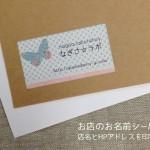 テンプレート版 アドレスシール〈M〉蝶のコラージュ風 - 水玉《ブルーグリーン》