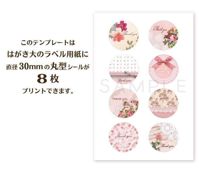 テンプレート版 バラエティセット 丸型ピンク系01 Thank you