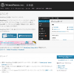 WordPress › 日本語