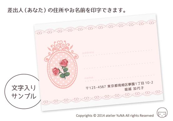 〈宛名シールL〉薔薇とドットのフレーム プリンセス風《ピンク01》