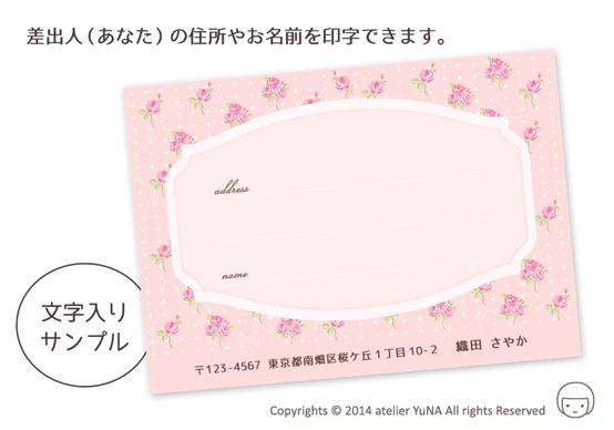 〈宛名シールL〉バラのパターン フレームタイプ《ピンク01》