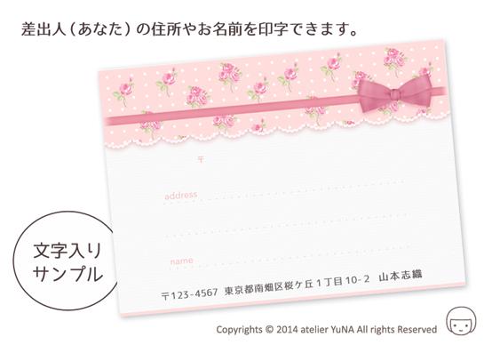 宛名シール 大きめ バラのパターン ストレートリボン ピンク02