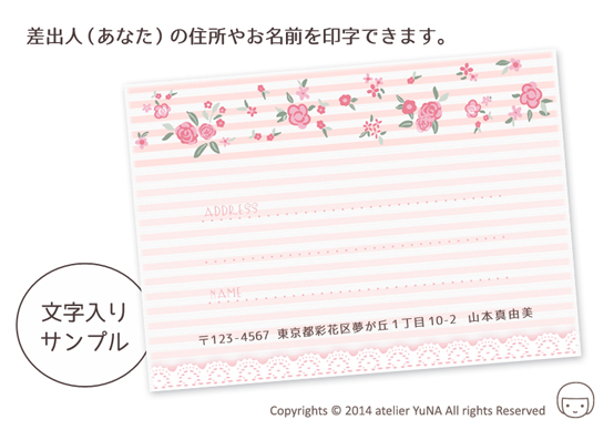 〈宛名シールL〉ふわり水玉花模様 ボーダー《ピンク02》