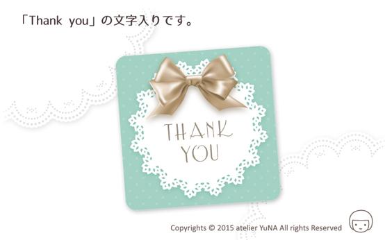 Thank youシール 艶やかリボンとレース《グリーン系01・Thank you》