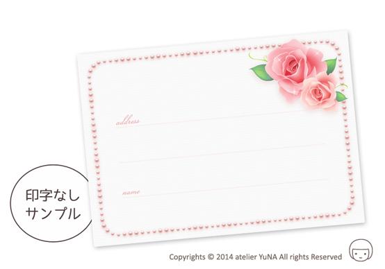 〈宛名シールL〉パールのフレームと薔薇《ホワイト01》