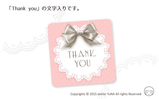 ワンポイントシール四角 艶やかリボンとレース《ピンク系01・Thank you》