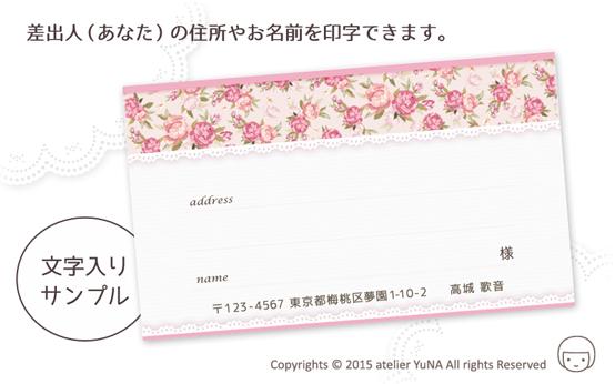宛名シール お花模様とレース ピンク01
