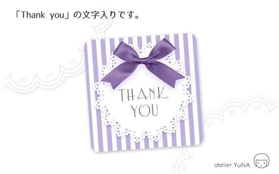 Thank youシール四角 リボン&ストライプ 丸レース ラベンダー・Thank you