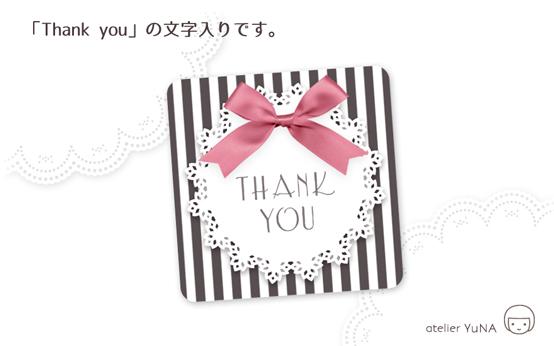 Thank youシール四角 リボン&ストライプ 丸レース《黒×ピンク・Thank you》