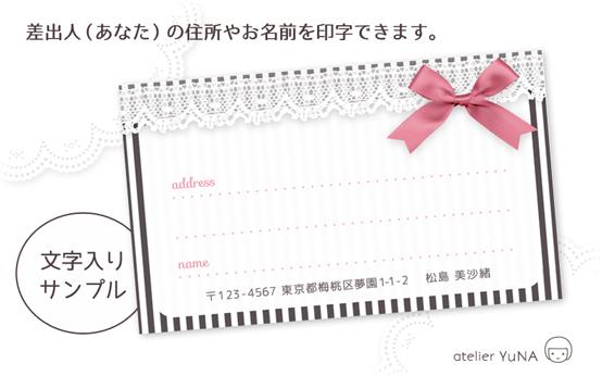 宛名シール リボン&ストライプ 黒×ピンク03