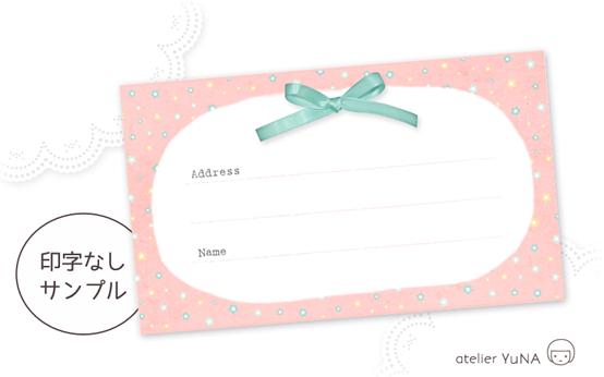 宛名シール ふんわりピンクと水色リボン