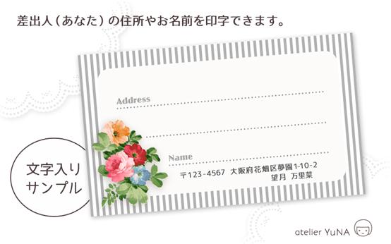 宛名シール ブーケとストライプ グレイ系01