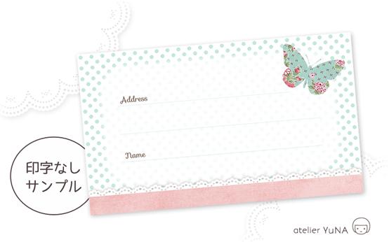 宛名シール 蝶・dots & floral みずいろ系01