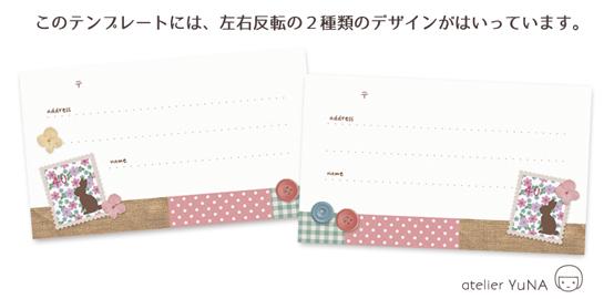 宛名シール うさぎの切手コラージュ風 ピンク水玉