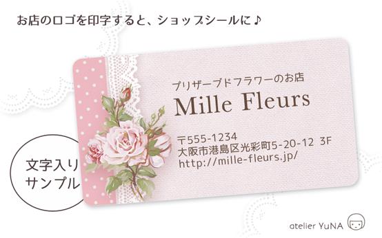 アドレスシール シャビー・シックなブーケ&水玉レース ピンク