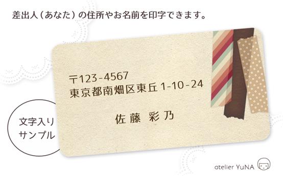 アドレスシール マスキングテープ コラージュ風 ベージュ系01