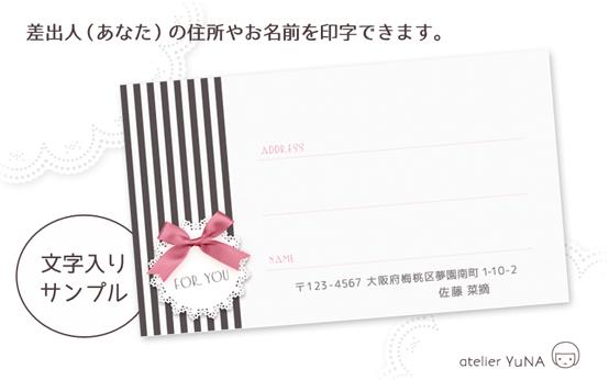 宛名シール リボン&ストライプ 丸レース 黒×ピンク