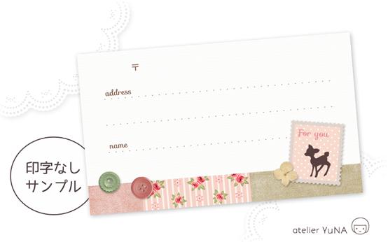 宛名シール バンビの切手コラージュ風 ピンク系