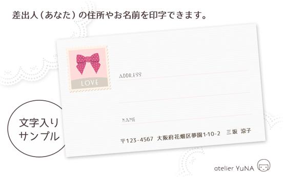 宛名シール かわいい切手りぼん・LOVE