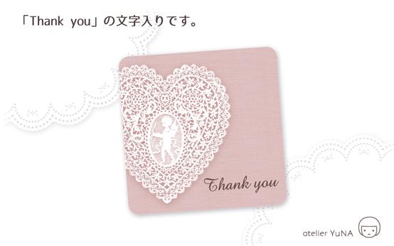 Thank youシール ハートのレース ピンク