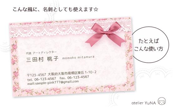 サテンの名刺 メッセージカード リボン&花模様《ピンク01》
