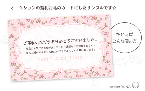 名刺・メッセージカード 手描き風フレームと小さな薔薇パターン《ピンク系01》