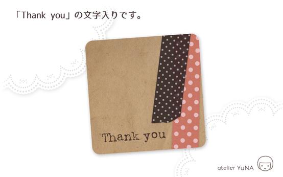 Thank youシール マスキングテープ コラージュ風 クラフト紙風