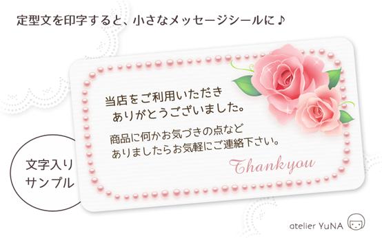 アドレスシール パールのフレームと薔薇 ホワイト