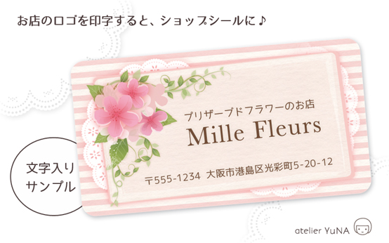 アドレスシール 花とレースフレーム ボーダー ピンク