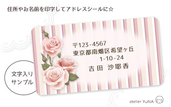 アドレスシール ヴィンテージ風エレガントローズ ピンク 文字入りサンプル
