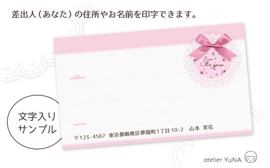 宛名シール リボンと丸レースのタグ 小花模様-ピンク
