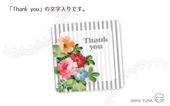 Thank youシール四角 ブーケとストライプ