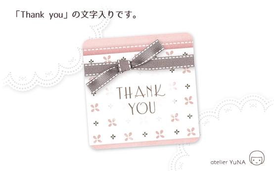 Thank youシール四角・四葉のパターンとリボン《ピンク×グレイ》