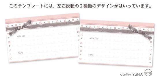 宛名シール・四葉のパターンとリボン《ピンクとグレイ》