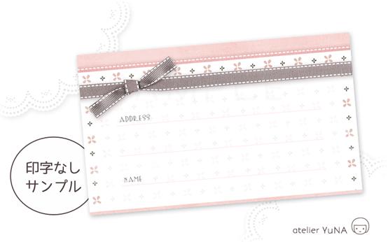 〈宛名シール〉四葉のパターンとリボン《ピンク&グレイ》