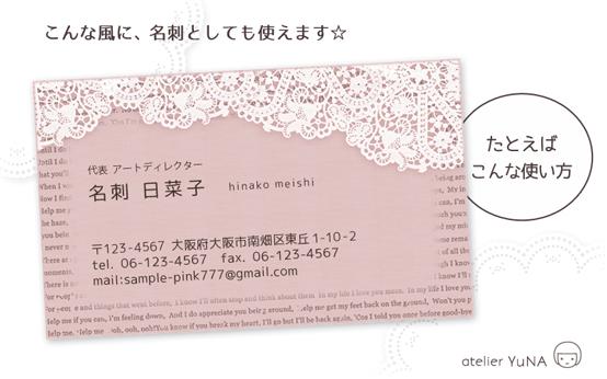 メッセージカード・名刺〉英字と白いレース《ピンク系03》