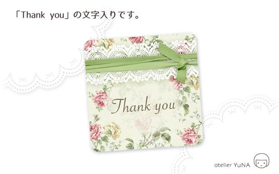 Thank youシール バーティカルリボンと花柄レース《グリーン系》