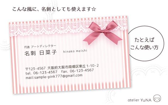 メッセージカード リボン&ストライプ《ピンク03》