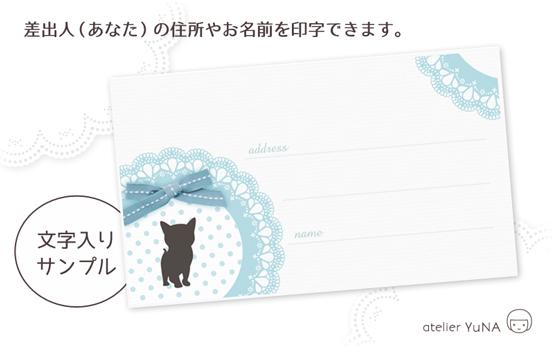 宛名シール 子猫シルエット 水玉レース《水色04》