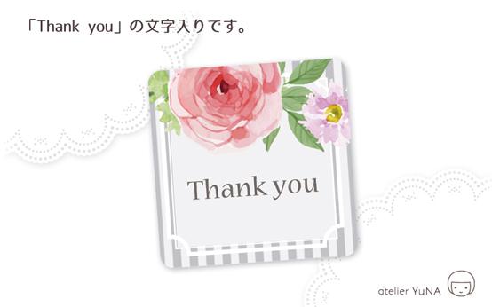 Thank youシール四角 水彩のお花&ストライプ《グレイ》