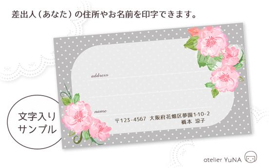 〈宛名シール〉水彩のお花と水玉《グレイ》