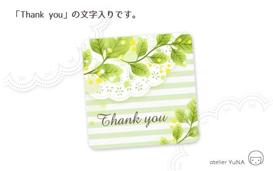 Thank youシール グリーンリーフのフレーム・ボーダー《黄緑01》