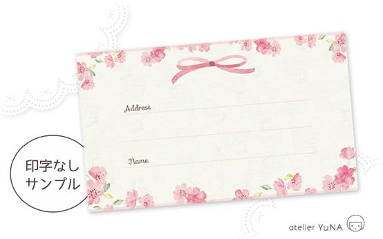 宛名シール 水彩タッチの花模様《ピンク》