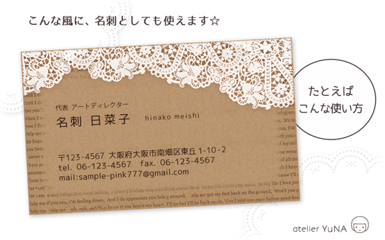 メッセージカード・名刺 英字と白いレース クラフト紙風