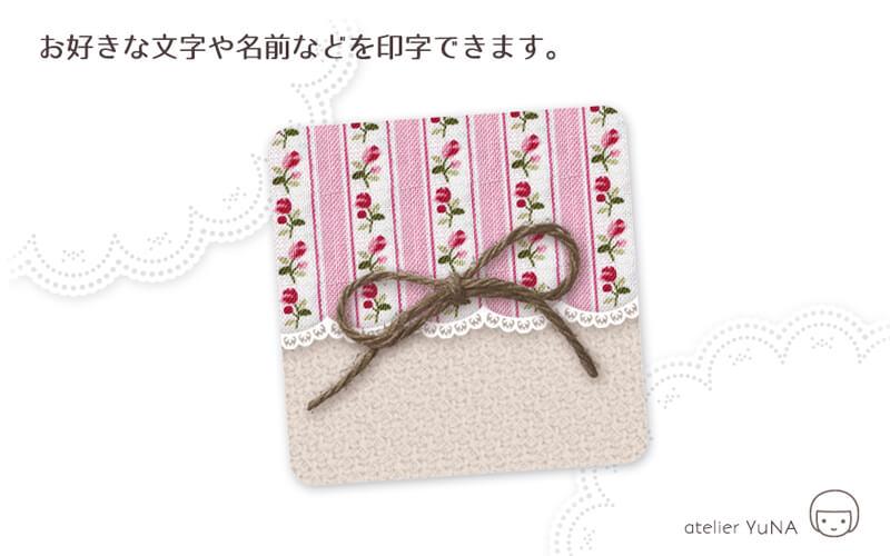 〈ショップシール四角〉ヘンプリボン&ピンクの花柄01