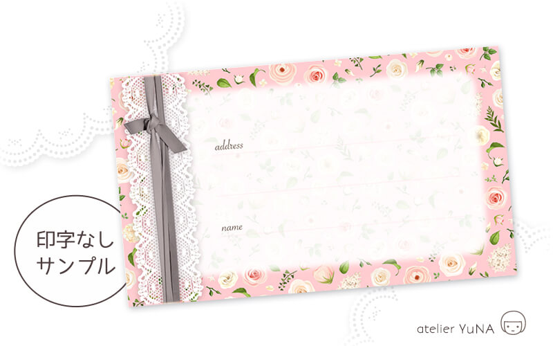 〈宛名シール〉バーティカルリボンとやさしいお花模様《ピンク 》